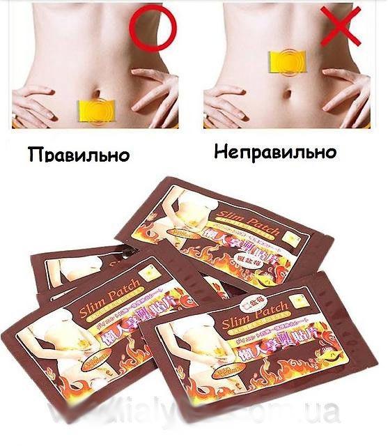 Пластырь для похудения Слим Патч (Slim patch)